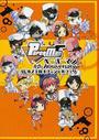 ペーパーマン4th Anniversaryパピルス王国オフィシャルブック