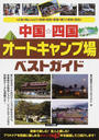 中国☆四国オートキャンプ場ベストガイド