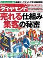週刊ダイヤモンド 2013年2月16日号 [雑誌]
