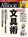 日経ビジネスアソシエ2013年3月号