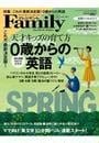 プレジデント Family 2013年4月号