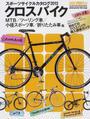スポーツサイクルカタログ