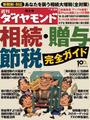 週刊ダイヤモンド 2013年2月23日号 [雑誌]