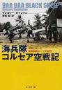 海兵隊コルセア空戦記