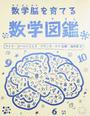 数学脳を育てる数学図鑑
