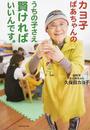 カヨ子ばあちゃんのうちの子さえ賢ければいいんです。