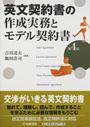 英文契約書の作成実務とモデル契約書