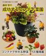藤田智の成功するコンテナ菜園