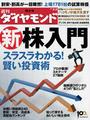 週刊ダイヤモンド 2013年3月2日号 [雑誌]