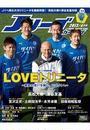 Jリーグサッカーキング2013年4月号