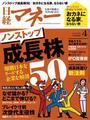 日経マネー2013年4月号