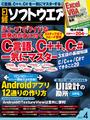 日経ソフトウエア2013年4月号