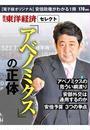 週刊東洋経済セレクト アベノミクスの正体