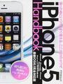 iPhone5 Handbook