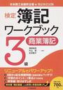 検定簿記ワークブック3級商業簿記