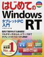 はじめてのWindows RTタブレットPC入門