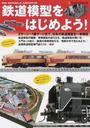 鉄道模型をはじめよう!