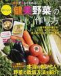 健康で美しくなれる!おいしい「健美野菜」の作り方