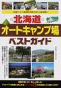 ☆北海道☆オートキャンプ場ベストガイド