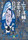 山下洋輔の文字化け日記