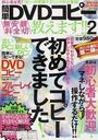 簡単DVDコピー教えます!!