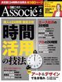 日経ビジネスアソシエ2013年4月号