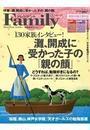 プレジデント Family 2013年5月号