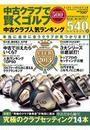 アルバ増刊 中古クラブで賢くゴルフ 2013年 4/21号