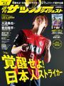 週刊サッカーダイジェスト 2013年4/2号