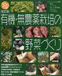 有機・無農薬栽培の野菜づくり