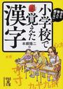 今さら他人に聞けない小学校で覚えた漢字