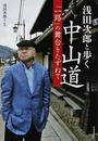 浅田次郎と歩く中山道