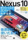 Nexus 10知りたいことがズバッとわかる本