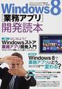 Windows8〈業務アプリ〉開発読本