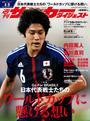 週刊サッカーダイジェスト 2013年4/9号