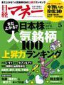 日経マネー2013年5月号