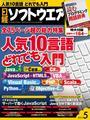 日経ソフトウエア2013年5月号