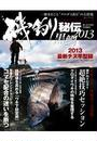 磯釣り秘伝 2013黒鯛