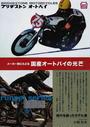 メーカー別にたどる国産オートバイの光芒