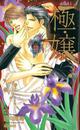 極・嬢【特別版】(Cross novels)