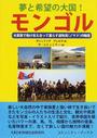 夢と希望の大国!モンゴル