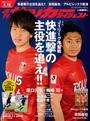 週刊サッカーダイジェスト 2013年4/16号