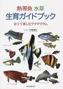 熱帯魚水草生育ガイドブック