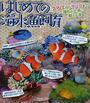 はじめての海水魚飼育