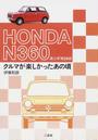 ホンダN360
