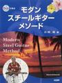 モダン・スチールギター・メソード