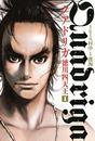 クアドリガ徳川四天王(HCヒーローズコミックス)