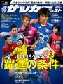 週刊サッカーダイジェスト 2013年4/23号