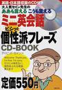 ミニ英会話ビシッと個性派フレーズCD-BOOK