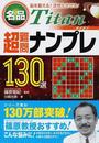 名品Titan超難問ナンプレ130選